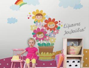 Είμαστε λουλούδια Παιδικά Ταπετσαρίες Τοίχου 100 x 100 εκ.