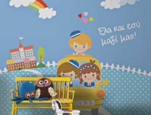 Σχολικό Λεωφορείο Παιδικά Ταπετσαρίες Τοίχου 100 x 100 εκ.